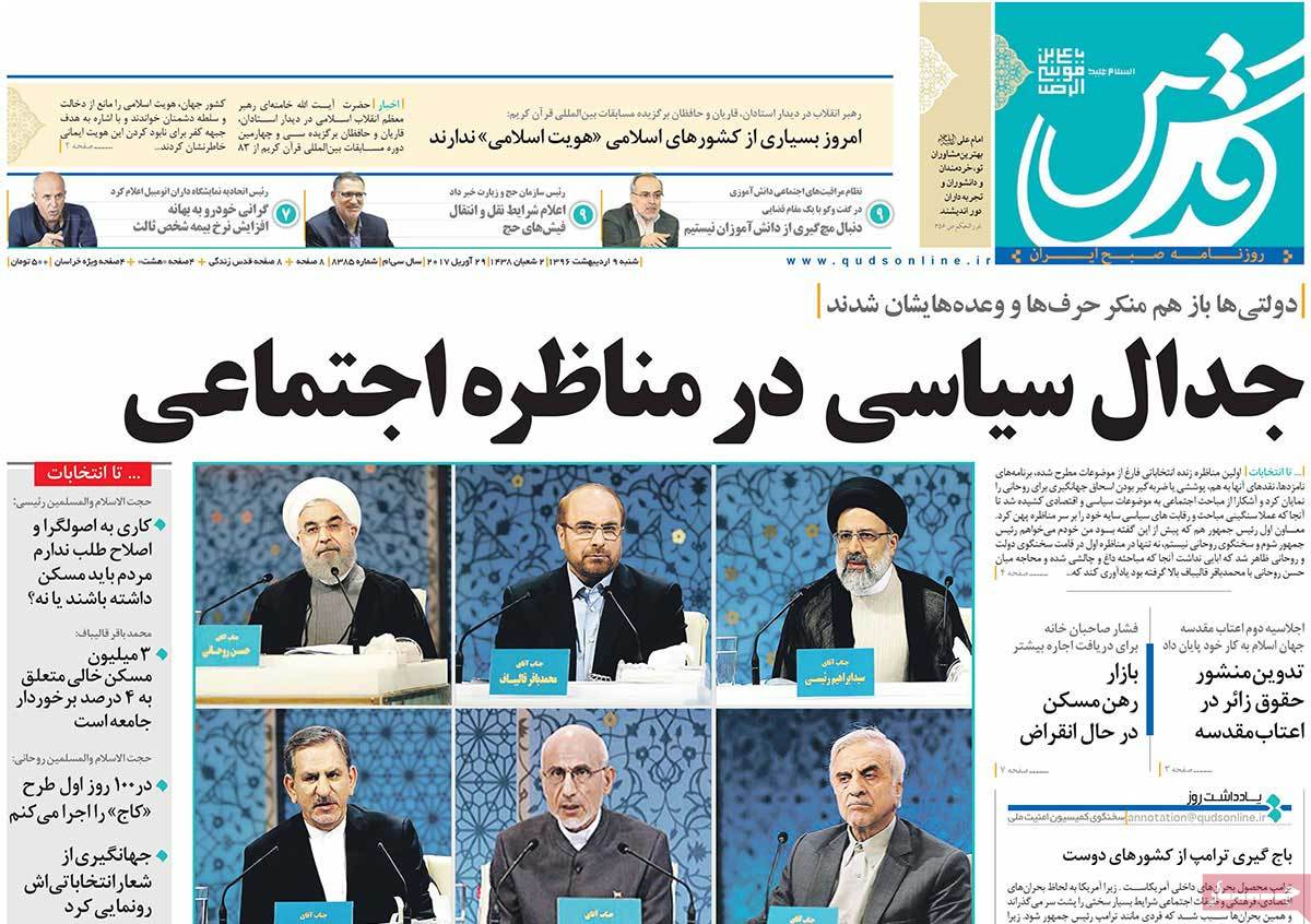 A Look at Iranian Newspaper Front Pages on April 29 - gods