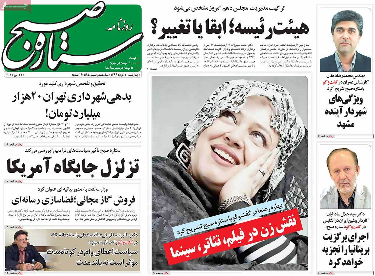 أبرز عناوين صحف ايران ، الأربعاء 31 أيار / مايو 2017 - ستاره صبح