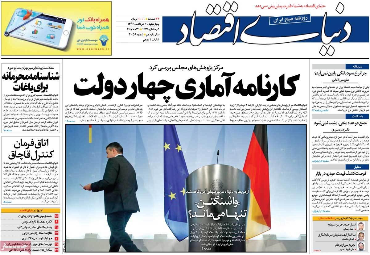 أبرز عناوين صحف ايران ، الأربعاء 31 أيار / مايو 2017 - دنیای اقتصادی