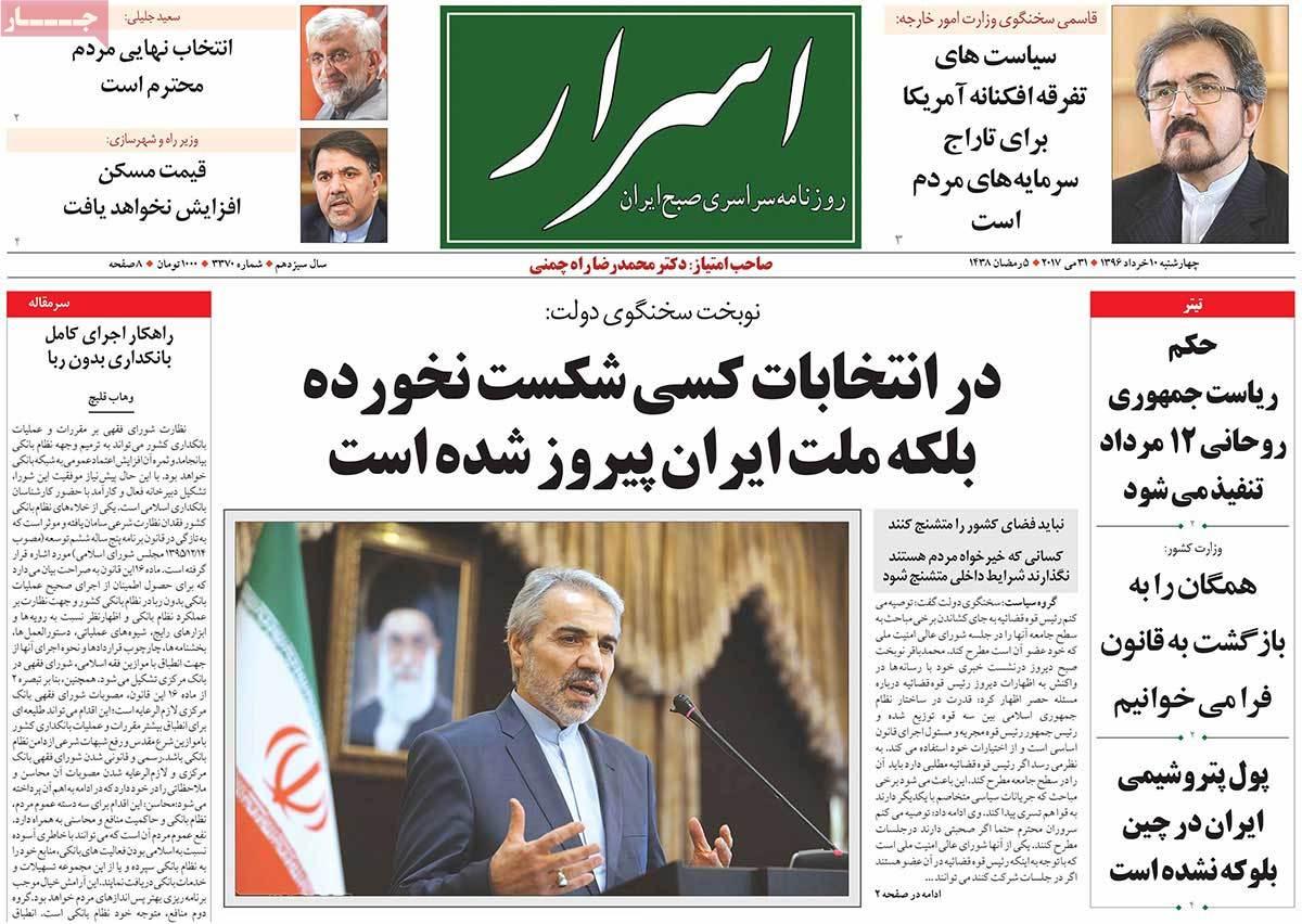 أبرز عناوين صحف ايران ، الأربعاء 31 أيار / مايو 2017 - اسرار