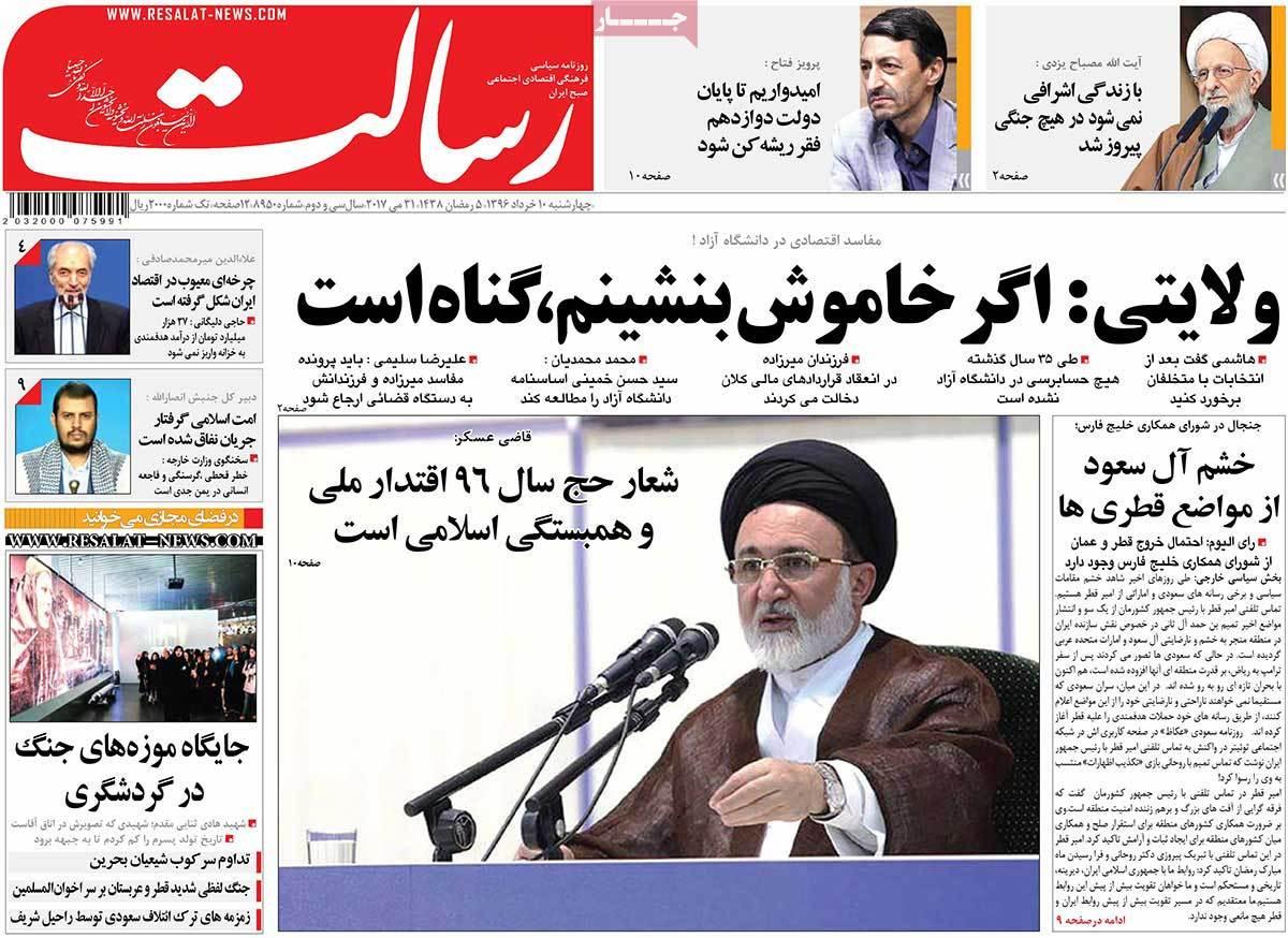 أبرز عناوين صحف ايران ، الأربعاء 31 أيار / مايو 2017 -رسالت