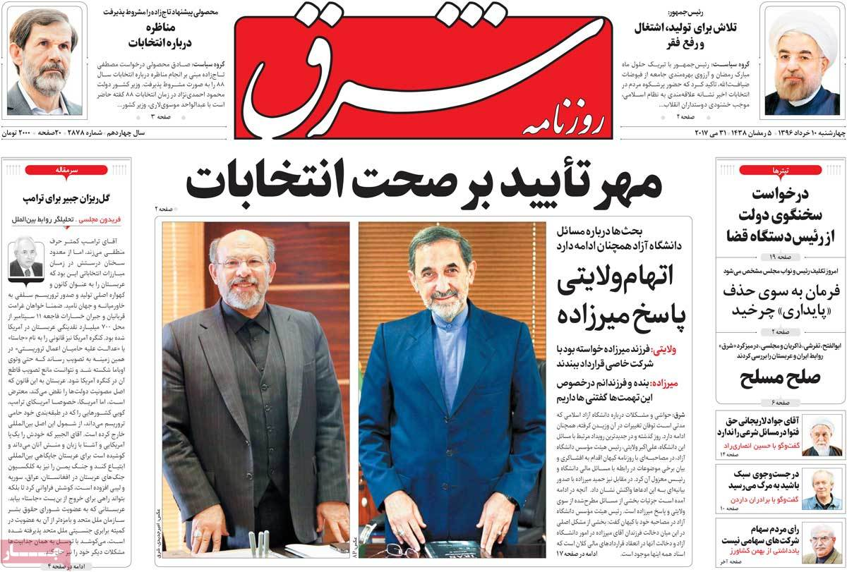 أبرز عناوين صحف ايران ، الأربعاء 31 أيار / مايو 2017 - شرق