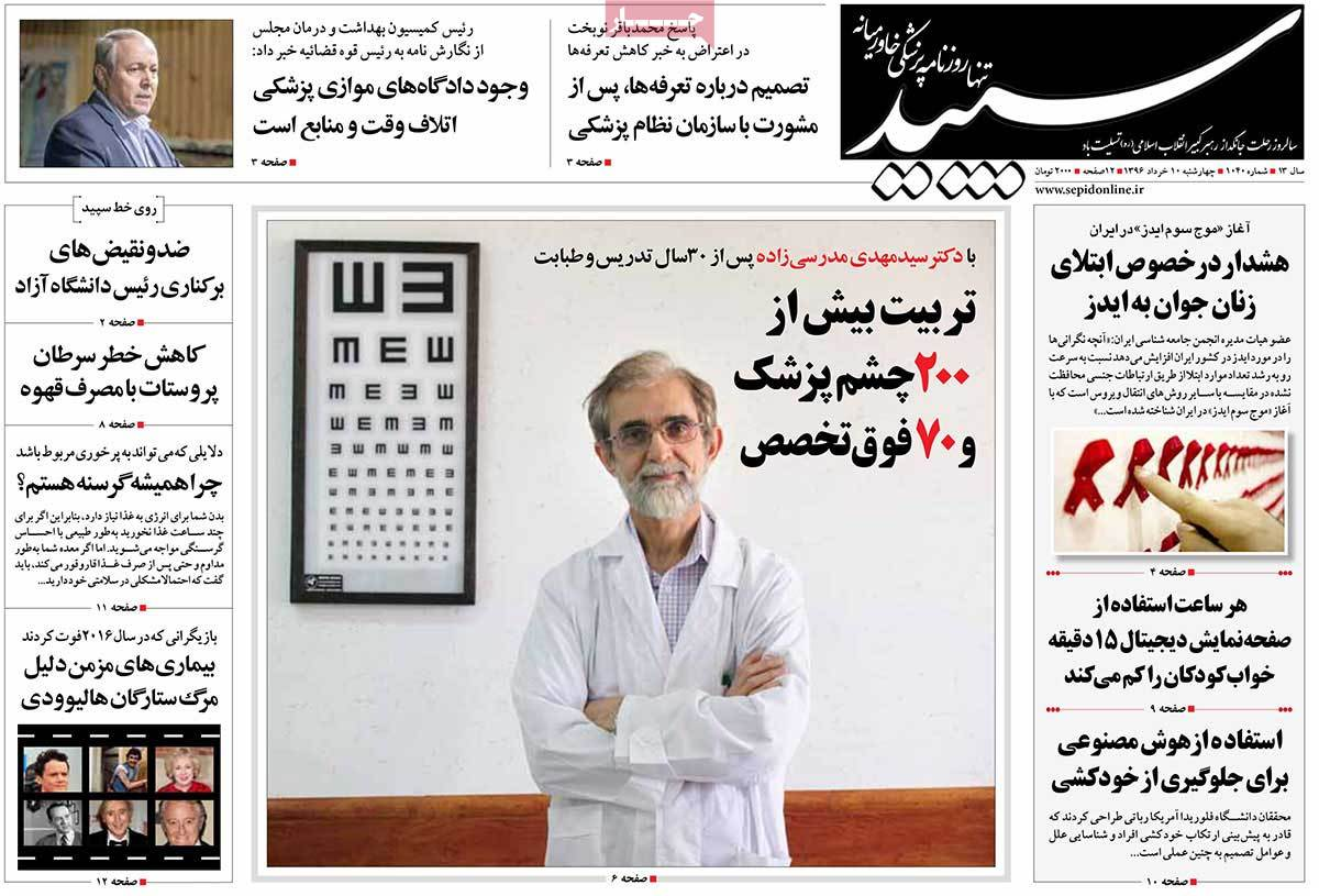 A Look at Iranian Newspaper Front Pages on May 31 - sepid
