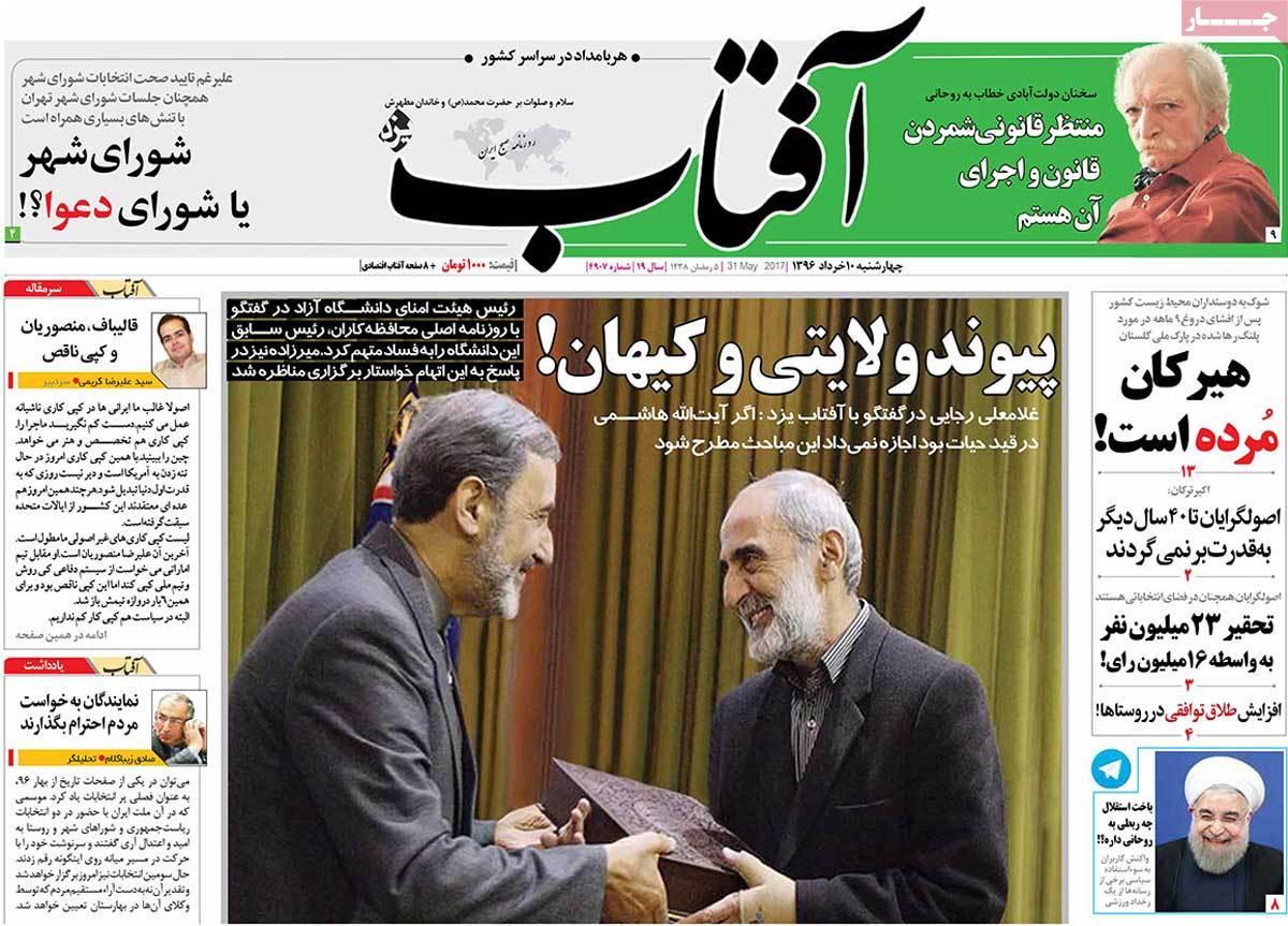 أبرز عناوين صحف ايران ، الأربعاء 31 أيار / مايو 2017 - افتاب