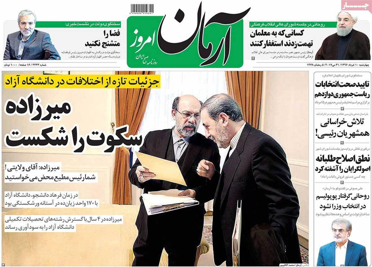 أبرز عناوين صحف ايران ، الأربعاء 31 أيار / مايو 2017 - ارمان