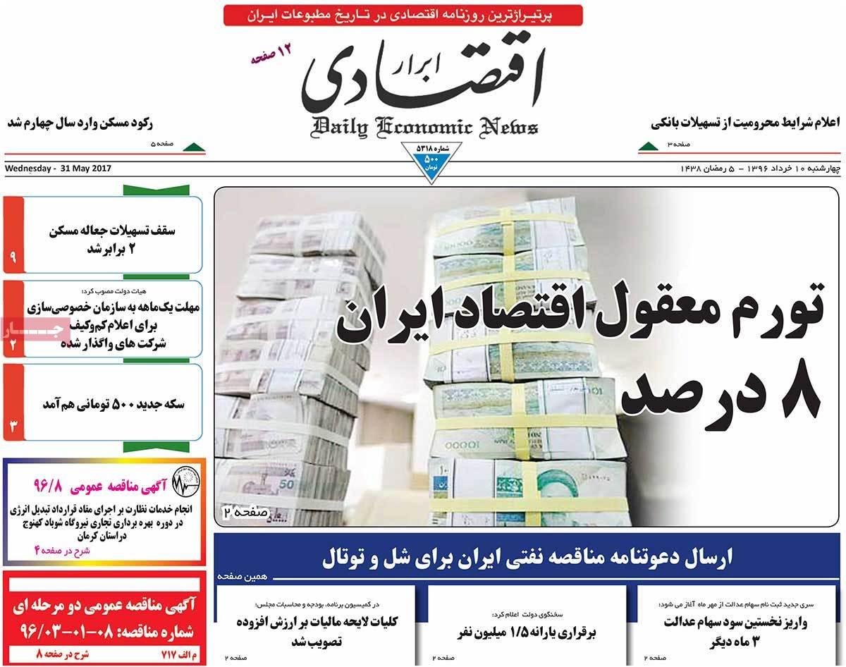 أبرز عناوين صحف ايران ، الأربعاء 31 أيار / مايو 2017 - ابرار اقتصادی