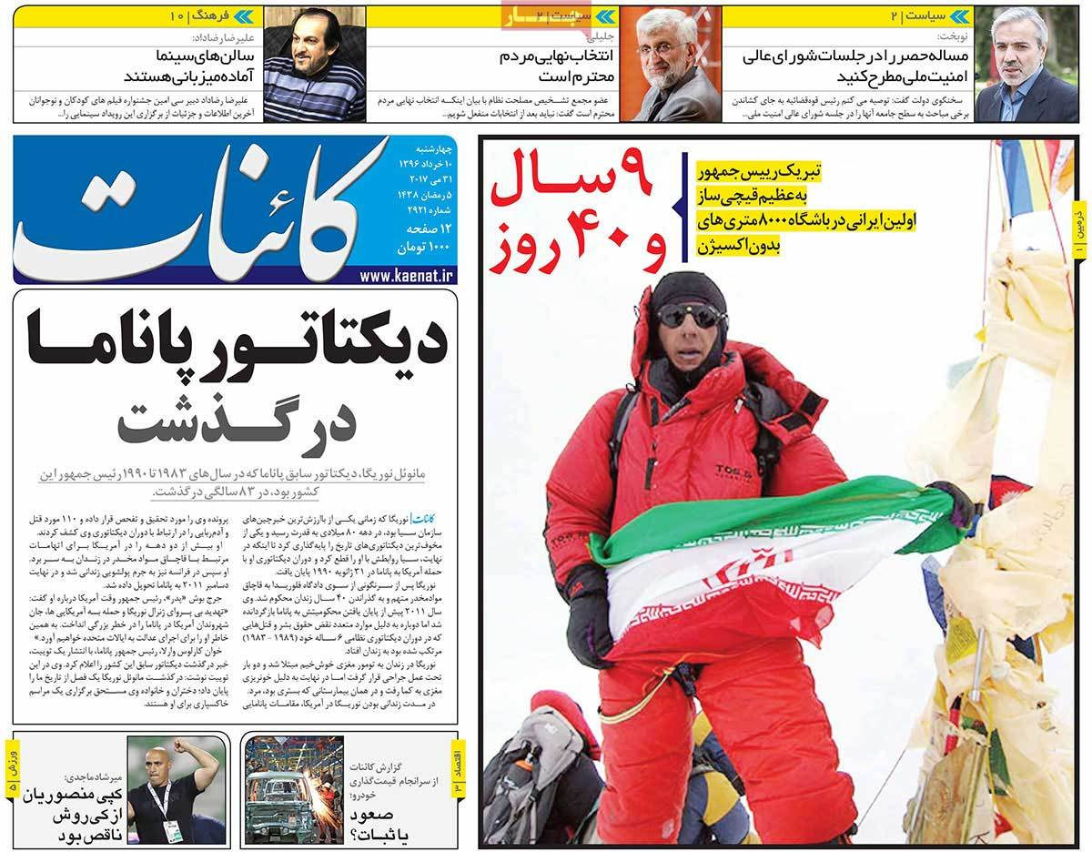 A Look at Iranian Newspaper Front Pages on May 31 - kaenat