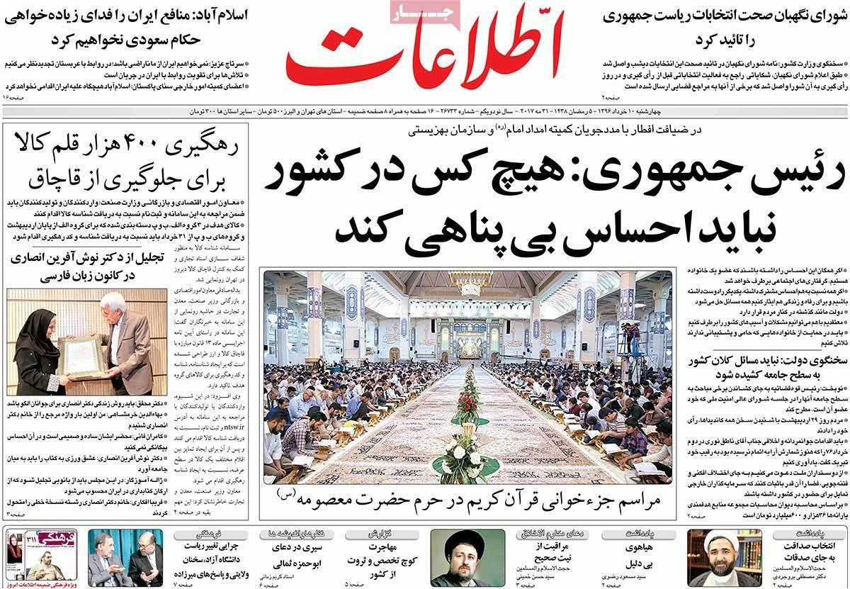 أبرز عناوين صحف ايران ، الأربعاء 31 أيار / مايو 2017 - اطلاعات