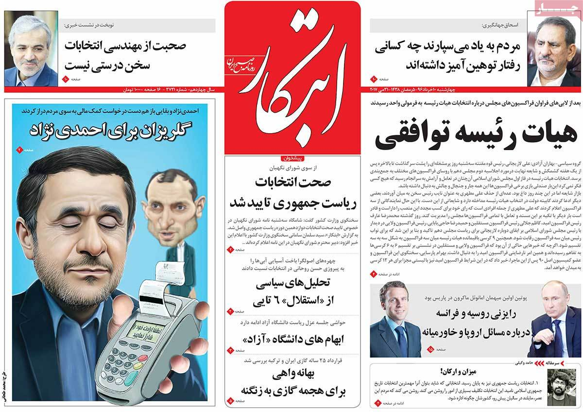 A Look at Iranian Newspaper Front Pages on May 31 - ebtekar