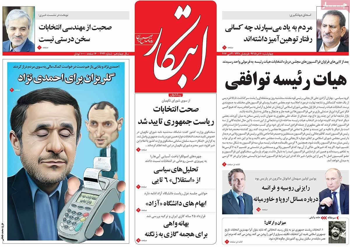 أبرز عناوين صحف ايران ، الأربعاء 31 أيار / مايو 2017 - ابتکار