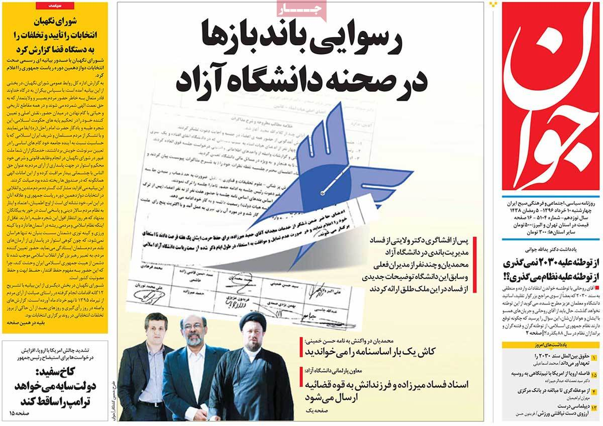 A Look at Iranian Newspaper Front Pages on May 31 - javan