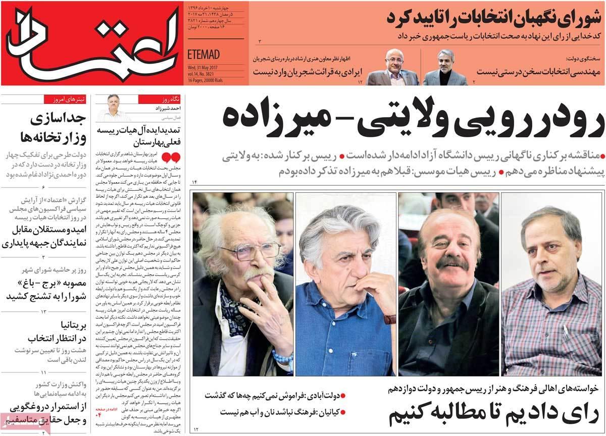 أبرز عناوين صحف ايران ، الأربعاء 31 أيار / مايو 2017 - اعتماد