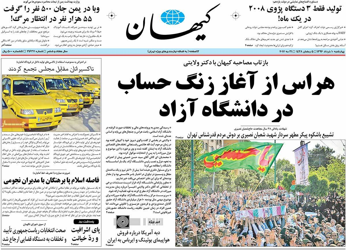 أبرز عناوين صحف ايران ، الأربعاء 31 أيار / مايو 2017 - کیهان
