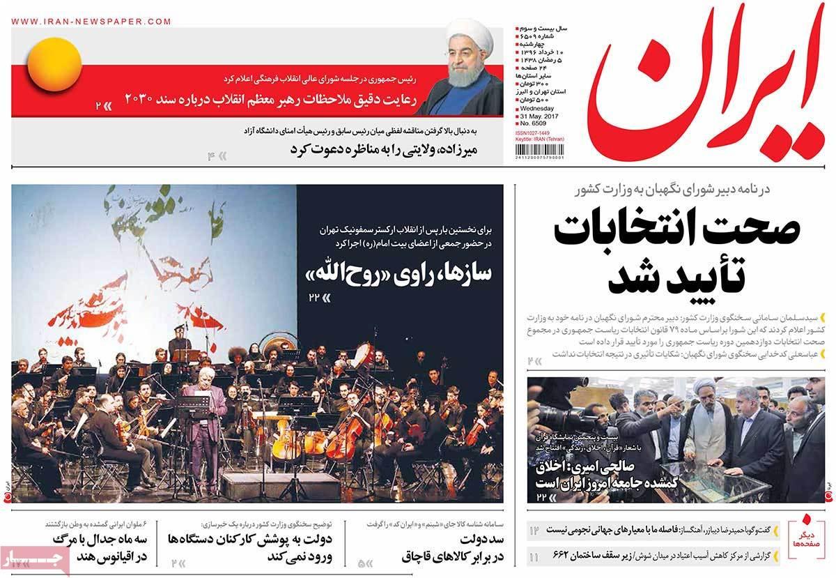 أبرز عناوين صحف ايران ، الأربعاء 31 أيار / مايو 2017 - ایران