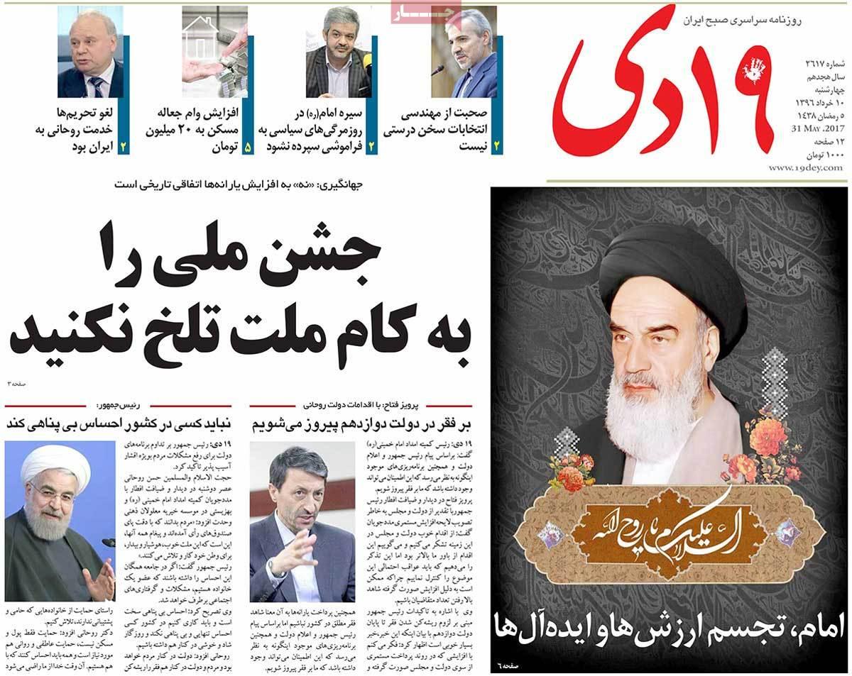 أبرز عناوين صحف ايران ، الأربعاء 31 أيار / مايو 2017 - 19دی