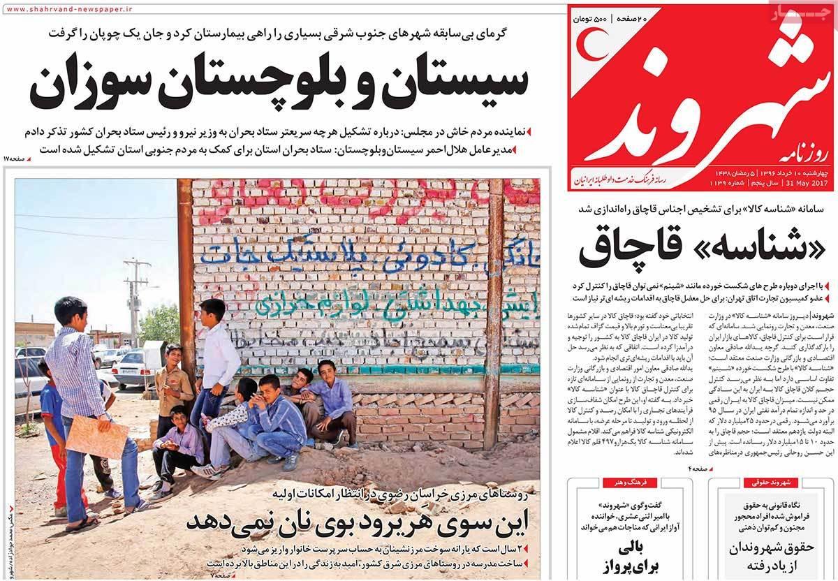 أبرز عناوين صحف ايران ، الأربعاء 31 أيار / مايو 2017 - شهروند