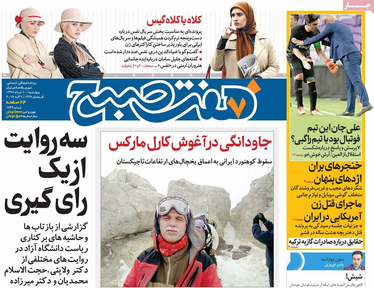 A Look at Iranian Newspaper Front Pages on May 31 - hafte sobh