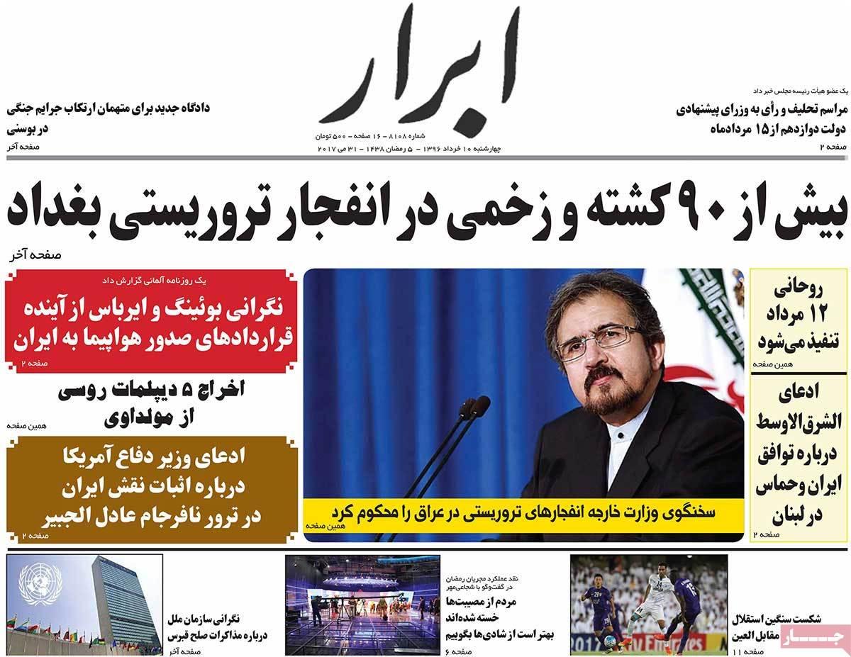 أبرز عناوين صحف ايران ، الأربعاء 31 أيار / مايو 2017 - ابرار