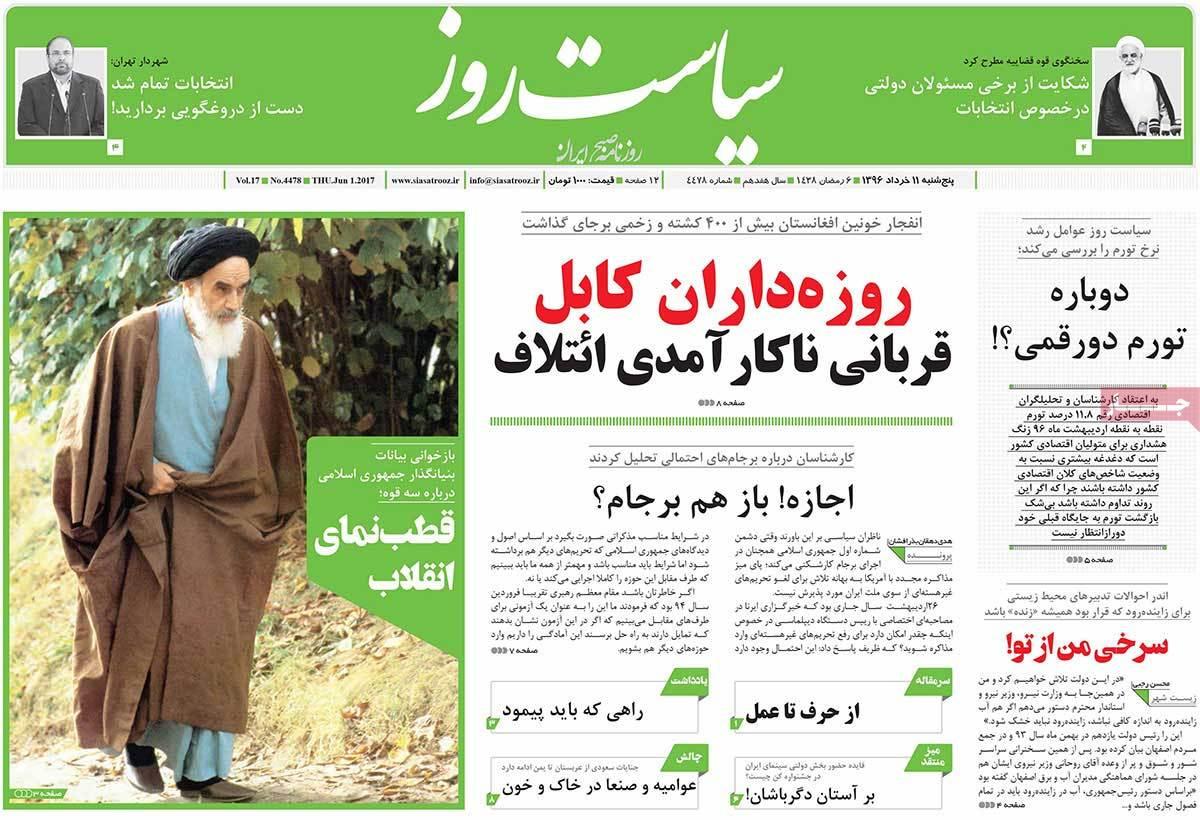 أبرز عناوين صحف ايران ، الخميس 01 حزيران / يونيو 2017 - سیاست روز