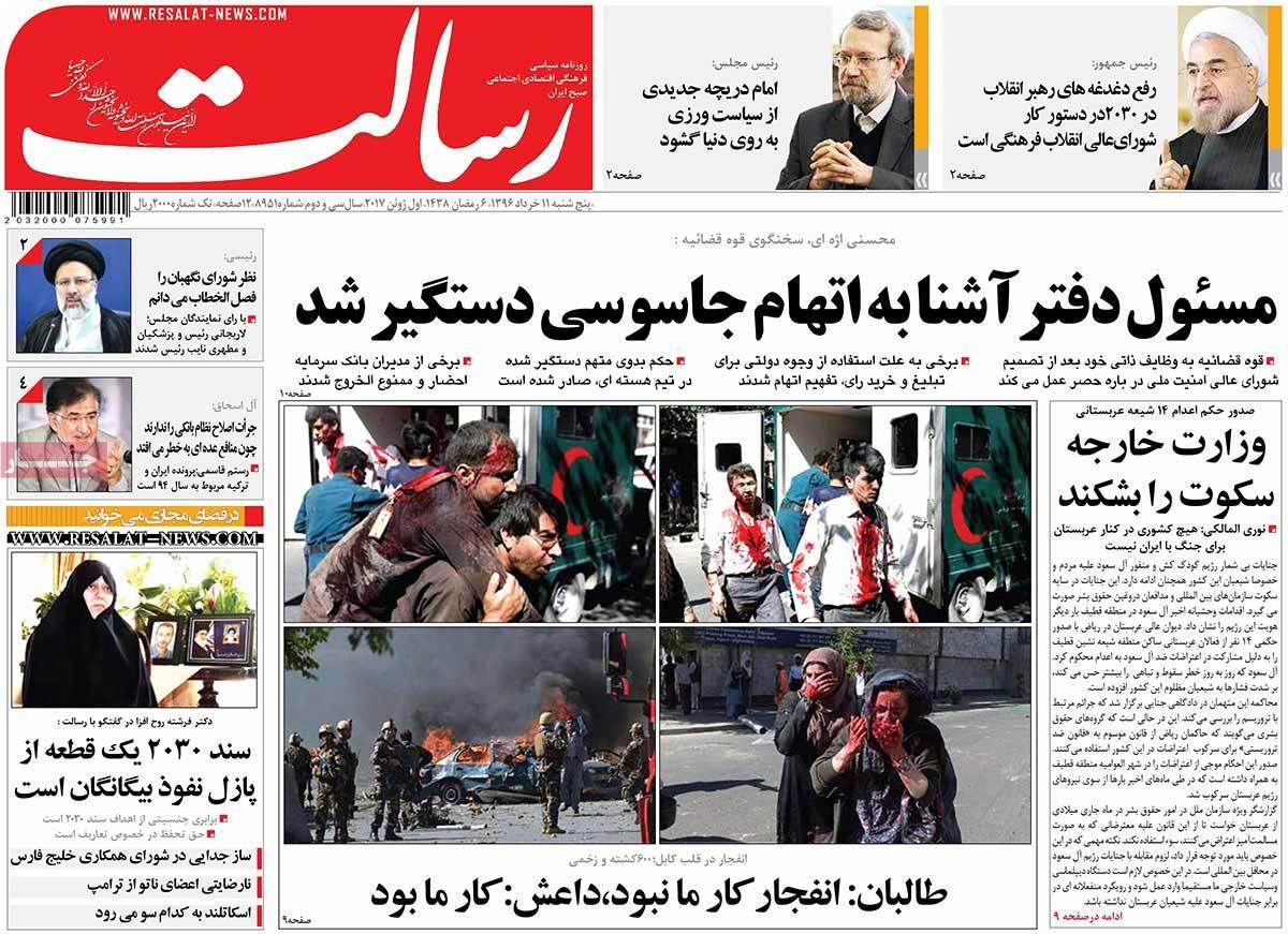 أبرز عناوين صحف ايران ، الخميس 01 حزيران / يونيو 2017 - رسالت
