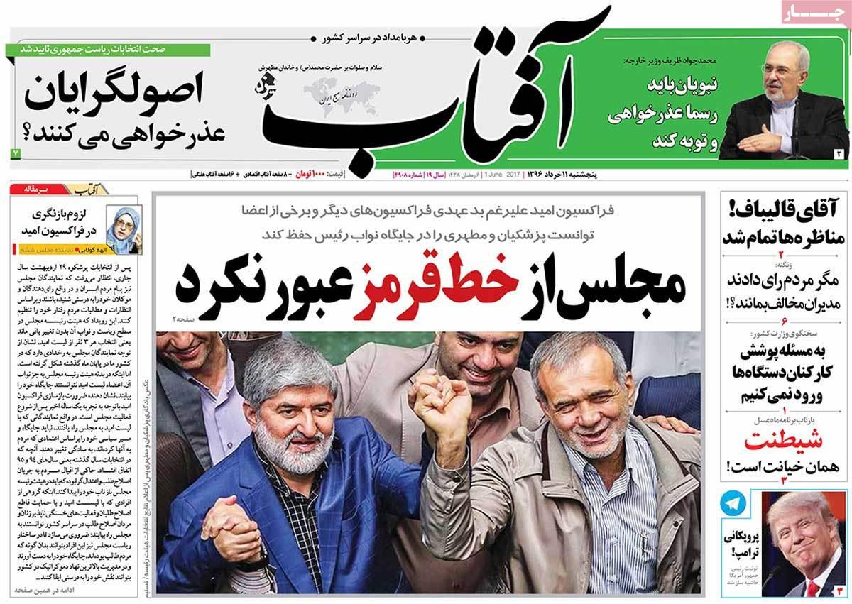 أبرز عناوين صحف ايران ، الخميس 01 حزيران / يونيو 2017 - آفتاب