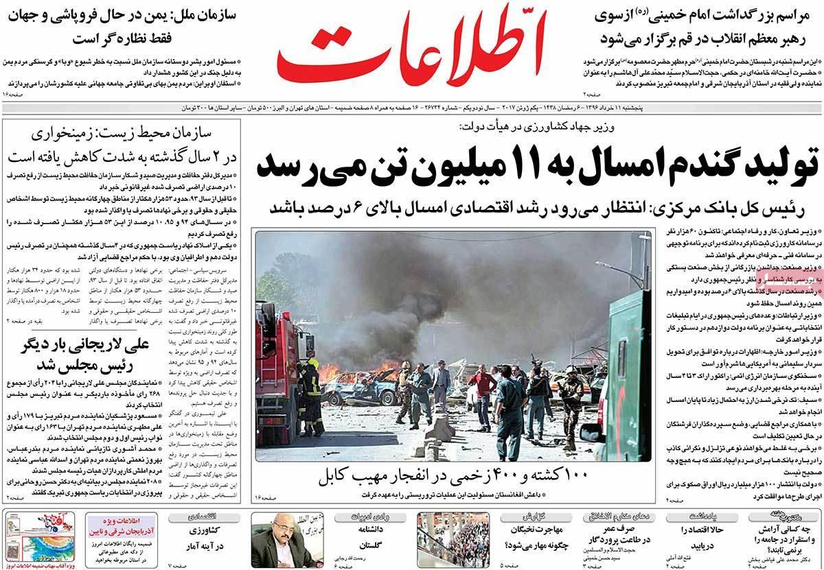 أبرز عناوين صحف ايران ، الخميس 01 حزيران / يونيو 2017 - اطلاعات
