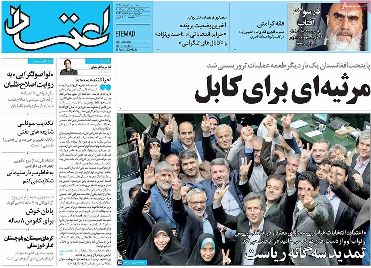 أبرز عناوين صحف ايران ، الخميس 01 حزيران / يونيو 2017 - اعتماد