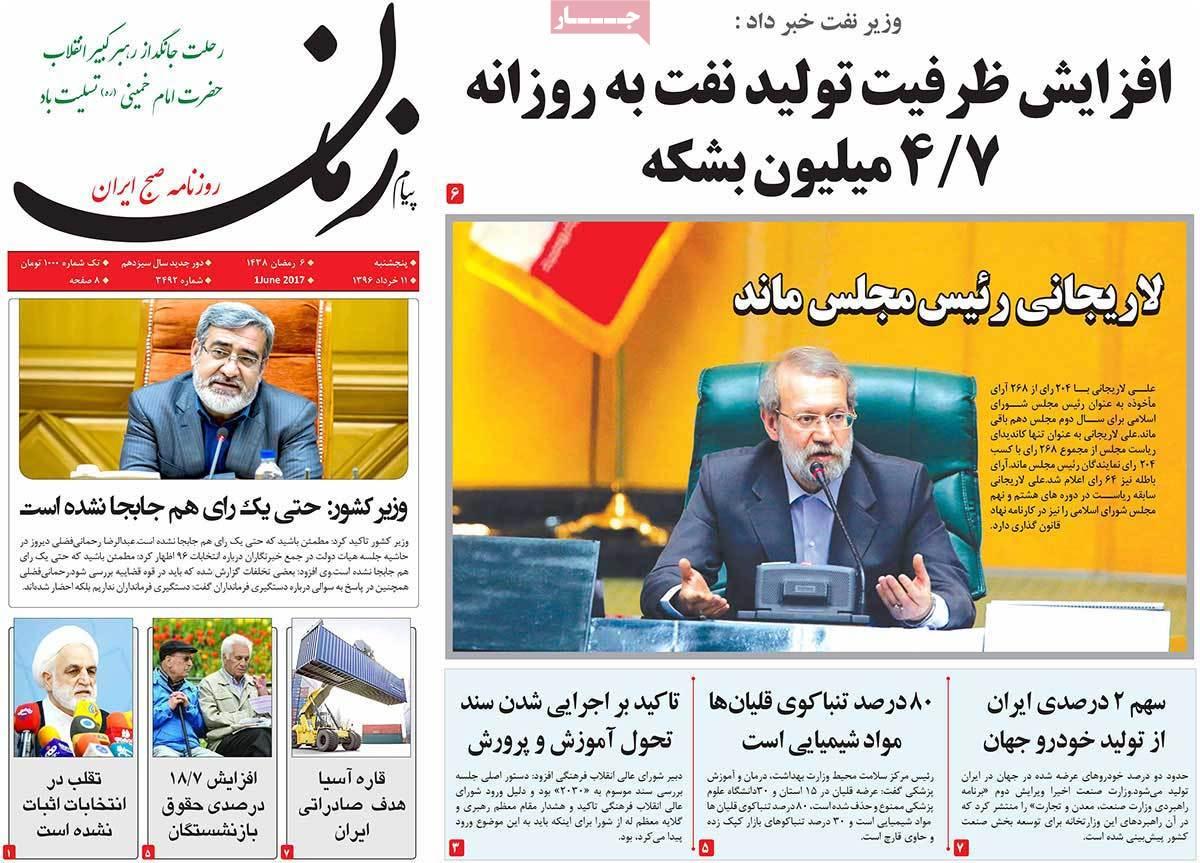 أبرز عناوين صحف ايران ، الخميس 01 حزيران / يونيو 2017 - زمان