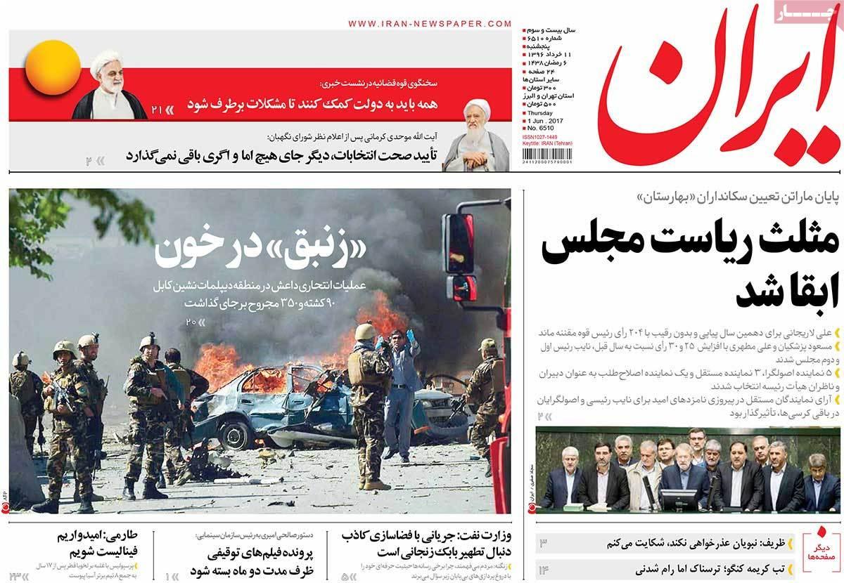 أبرز عناوين صحف ايران ، الخميس 01 حزيران / يونيو 2017 - ایران