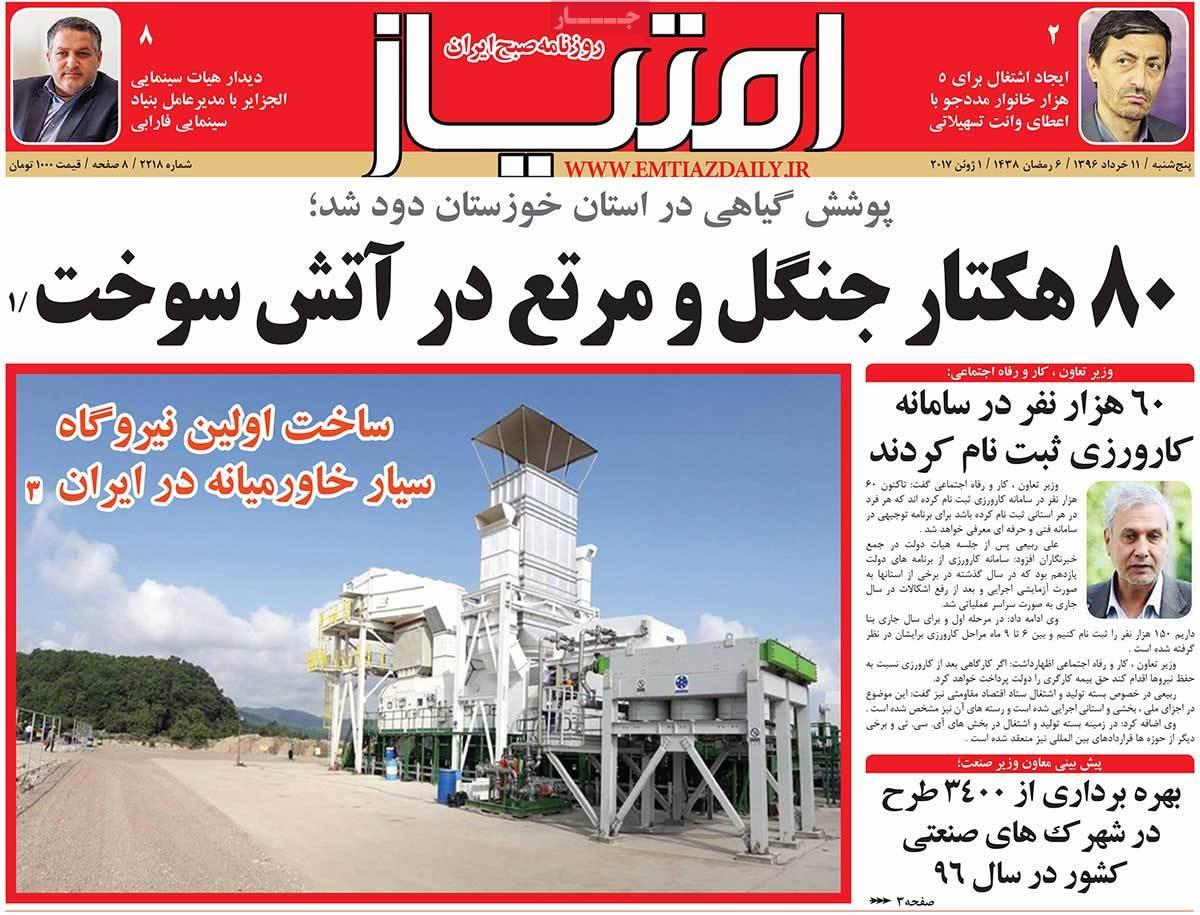 أبرز عناوين صحف ايران ، الخميس 01 حزيران / يونيو 2017 - امتیاز