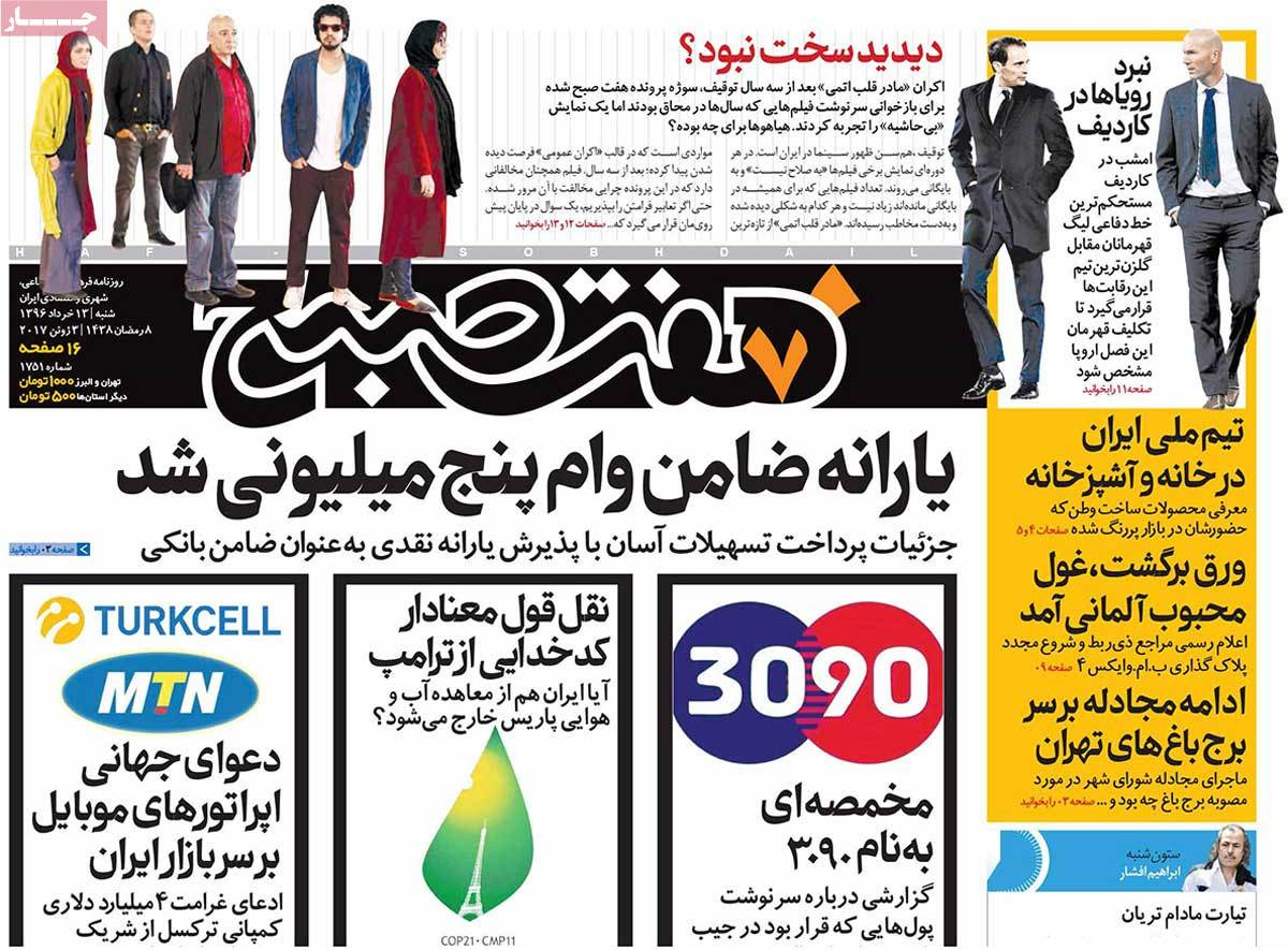أبرز عناوين صحف ايران ، السبت 3 حزيران / يونيو 2017