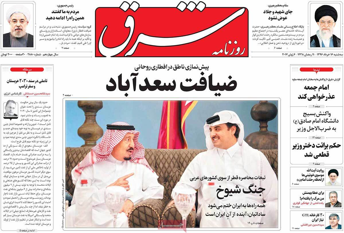 A Look at Iranian newspaper Front Pages on June 6 - shragh