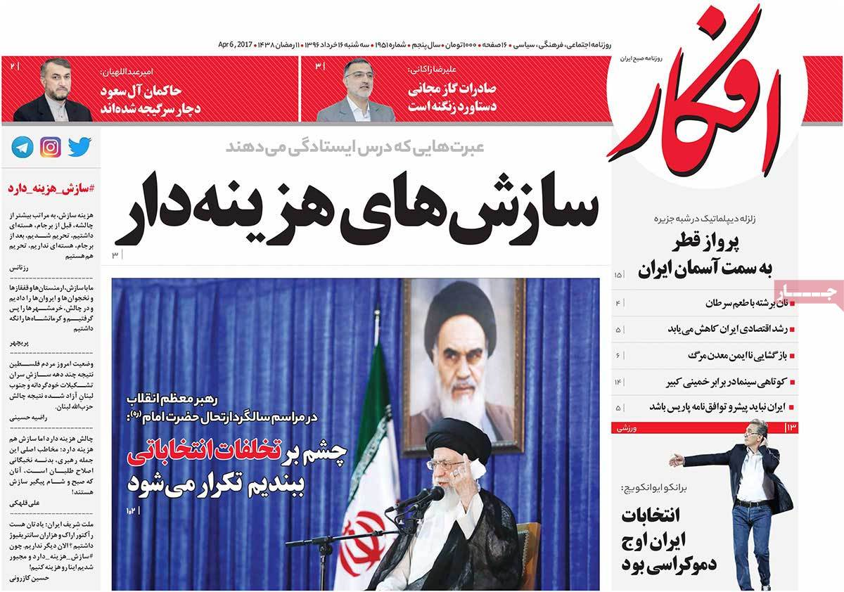 A Look at Iranian Newspaper Front Pages on June 6 - afkar