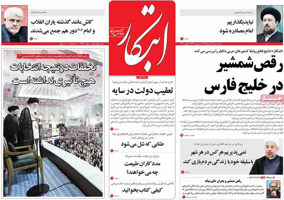 A Look at Iranian Newspaper Front Pages on June 6 - ebtekr