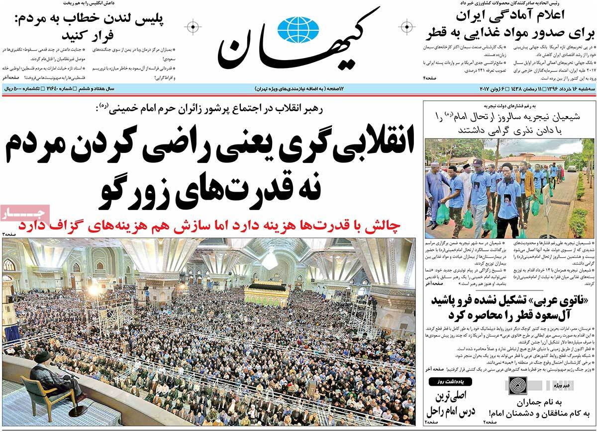 A Look at Iranian Newspaper Front Pages on June 6 - kayhan