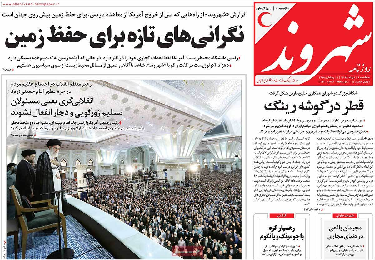 A Look at Iranian Newspaper Front Pages on June 6 - shahrvand