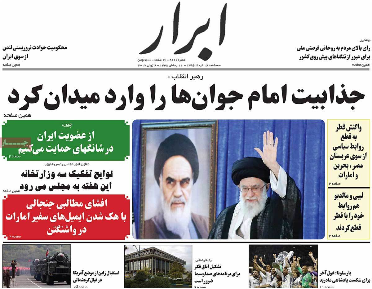 A Look at Iranian Newspaper Front Pages on June 6 - abrar