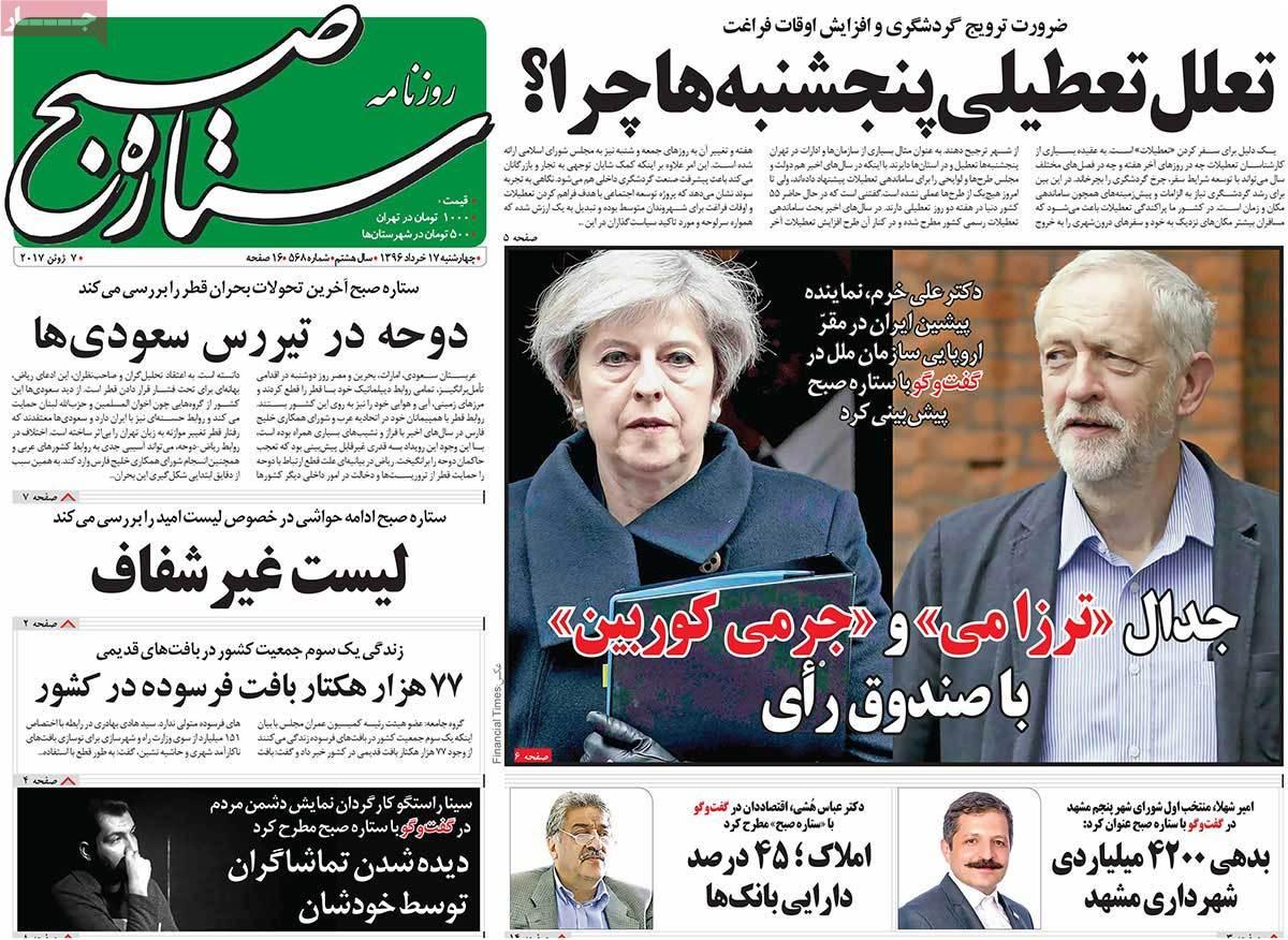 أبرز عناوين صحف ايران ، الأربعاء 7 حزيران / يونيو 2017 - ستاره صبح