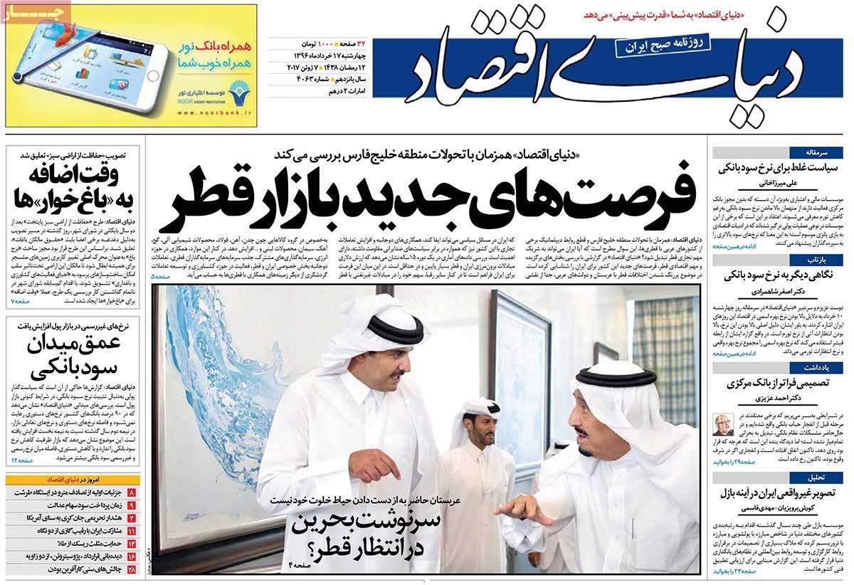أبرز عناوين صحف ايران ، الأربعاء 7 حزيران / يونيو 2017 - دنیای اقتصاد