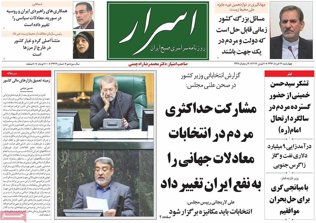 أبرز عناوين صحف ايران ، الأربعاء 7 حزيران / يونيو 2017 - اسرار