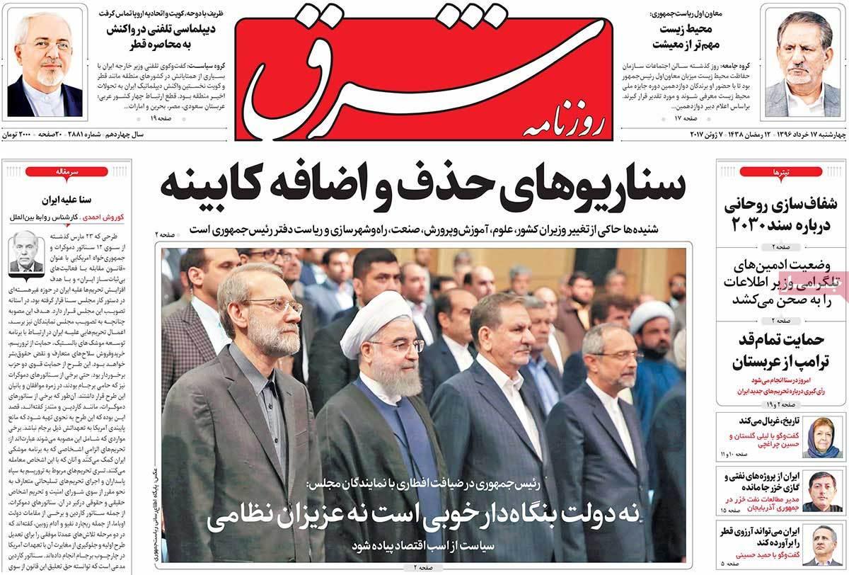 أبرز عناوين صحف ايران ، الأربعاء 7 حزيران / يونيو 2017 - شرق