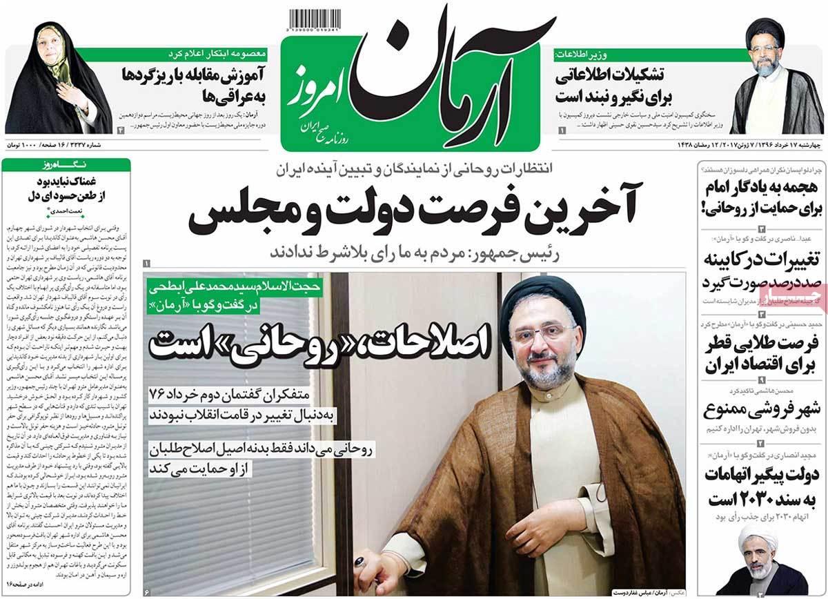 أبرز عناوين صحف ايران ، الأربعاء 7 حزيران / يونيو 2017 - ارمان