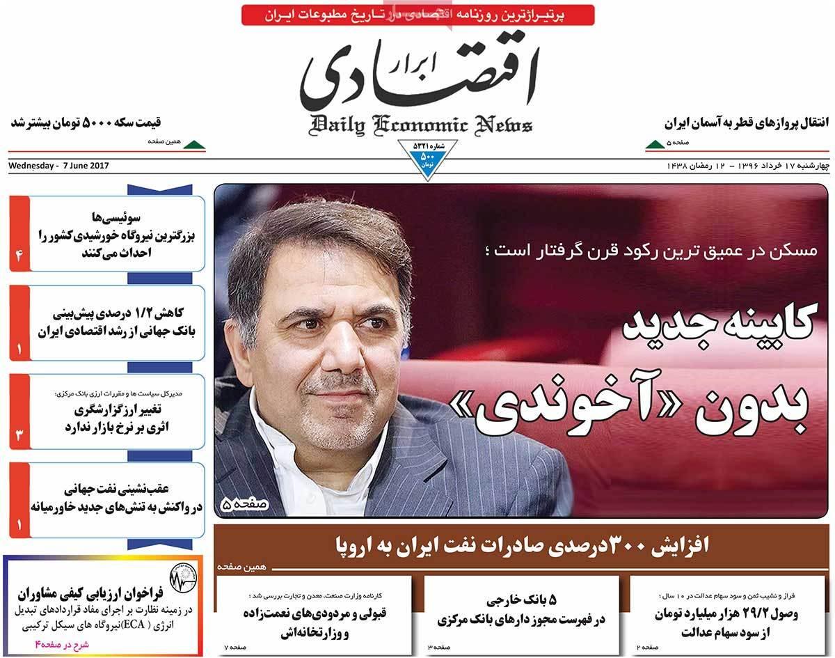 أبرز عناوين صحف ايران ، الأربعاء 7 حزيران / يونيو 2017 - ابرار اقتصادی