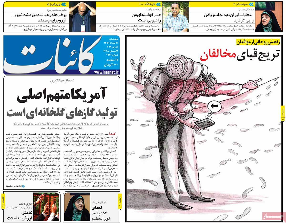 أبرز عناوين صحف ايران ، الأربعاء 7 حزيران / يونيو 2017 - کائنات