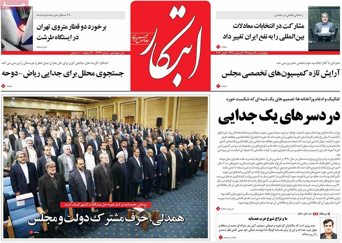 أبرز عناوين صحف ايران ، الأربعاء 7 حزيران / يونيو 2017 - ابتکار