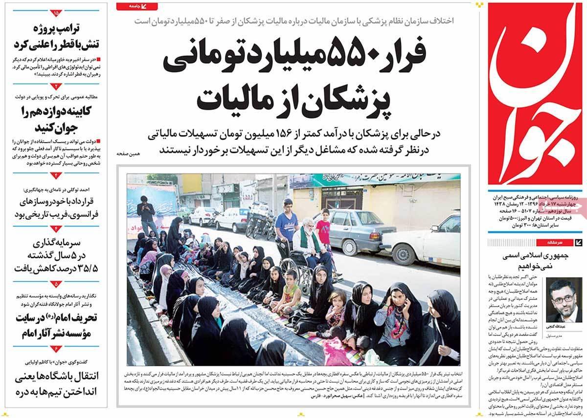 أبرز عناوين صحف ايران ، الأربعاء 7 حزيران / يونيو 2017 - جوان
