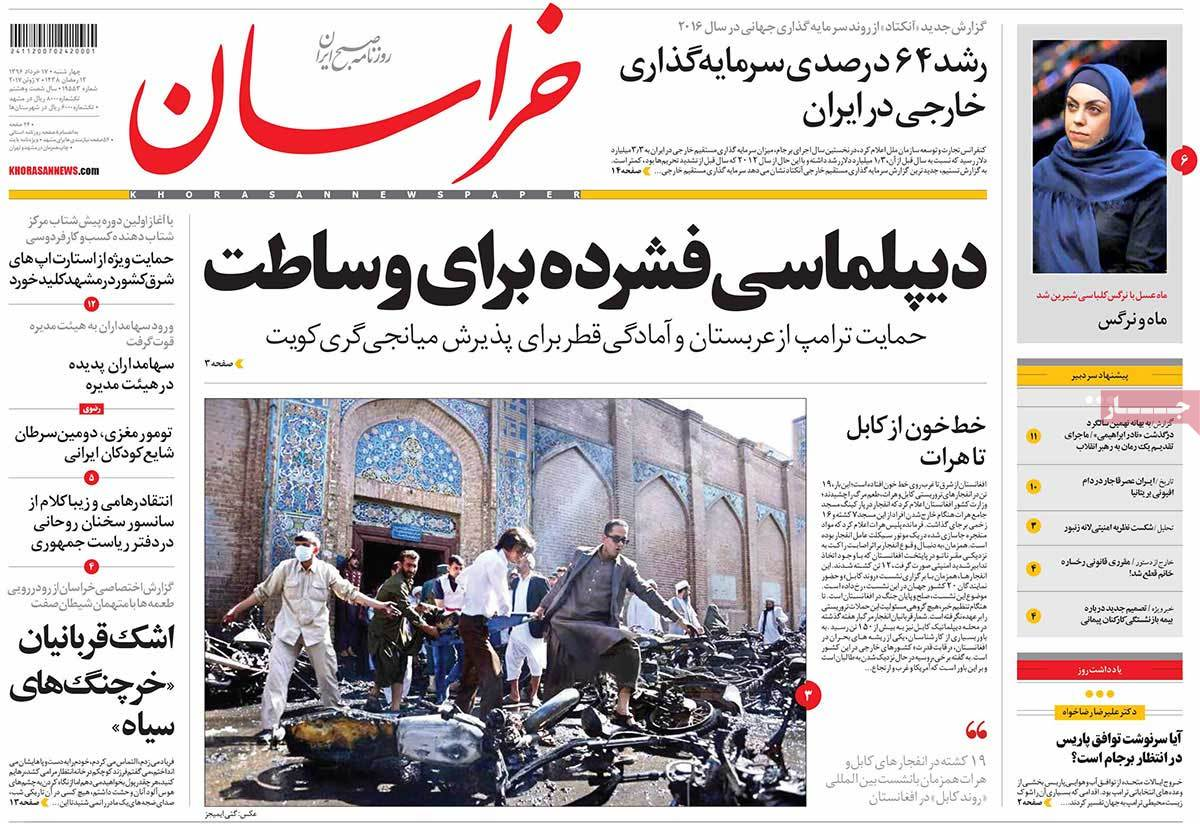 أبرز عناوين صحف ايران ، الأربعاء 7 حزيران / يونيو 2017 - خراسان