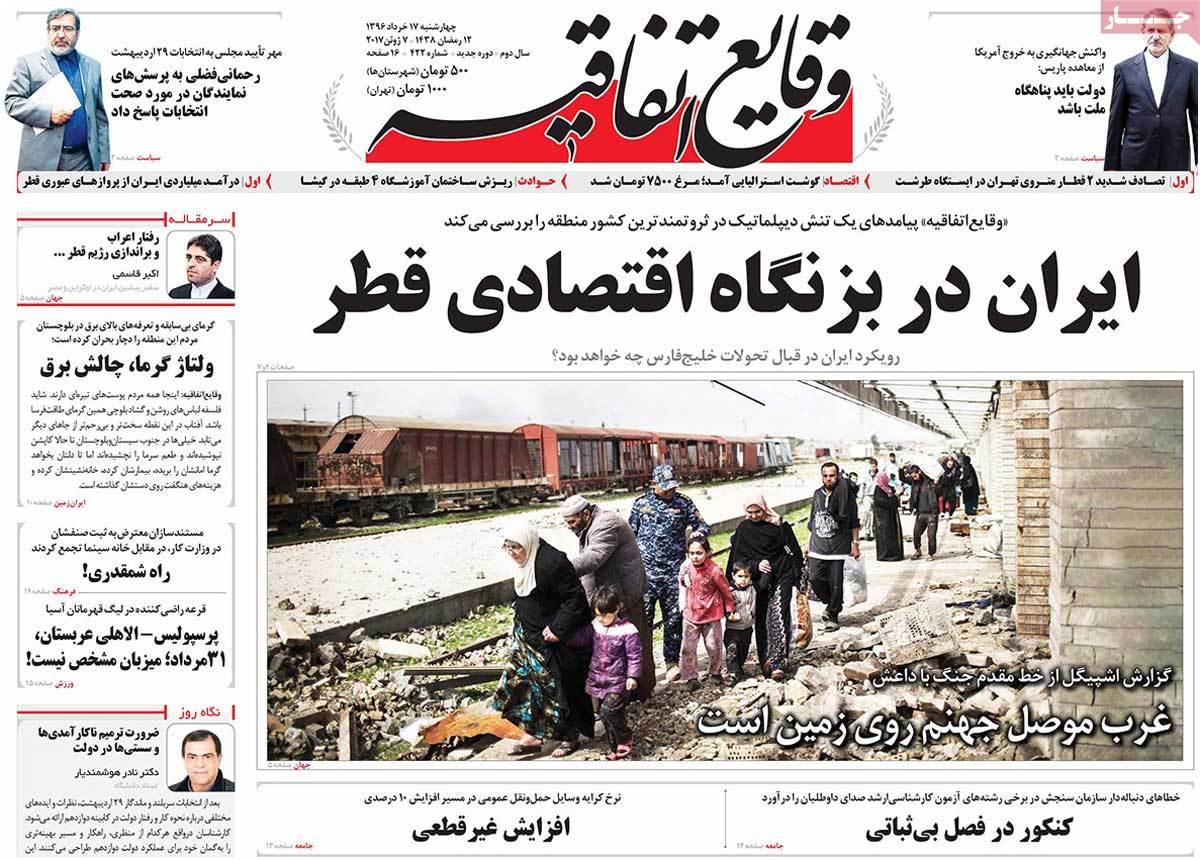 أبرز عناوين صحف ايران ، الأربعاء 7 حزيران / يونيو 2017 - وقایع اتفاقیه