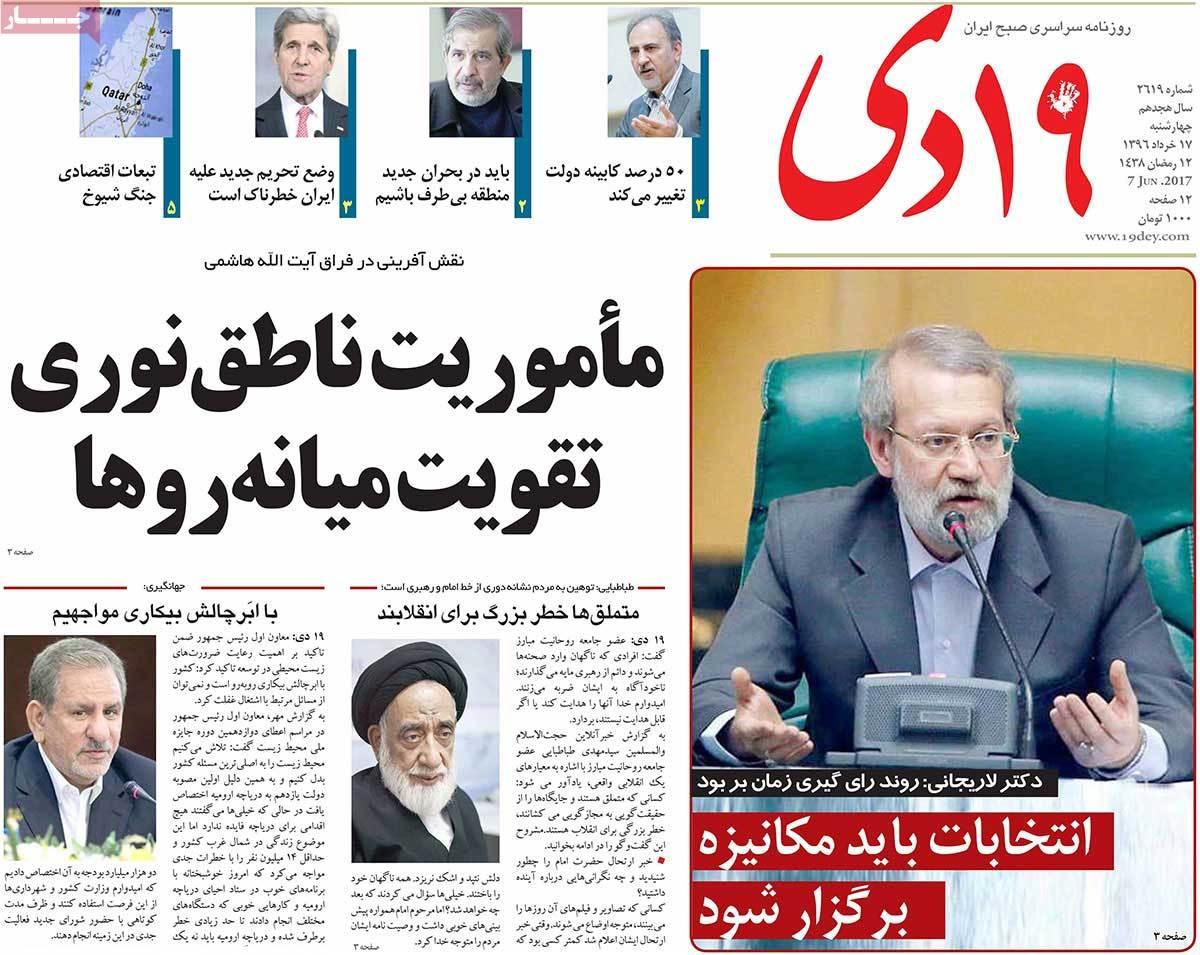 أبرز عناوين صحف ايران ، الأربعاء 7 حزيران / يونيو 2017 - 19دی