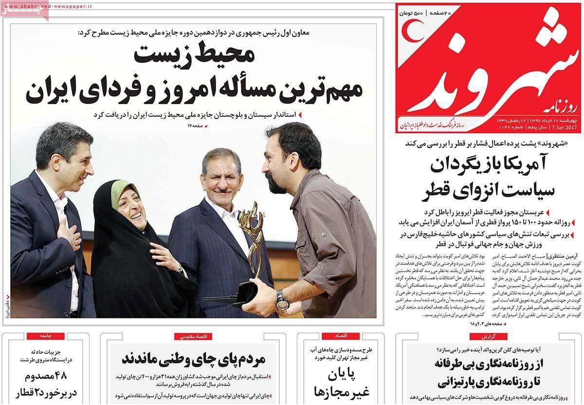أبرز عناوين صحف ايران ، الأربعاء 7 حزيران / يونيو 2017 - شهروند